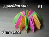 Origami dynamic kaleidoscope | Оригами динамический калейдоскоп #1