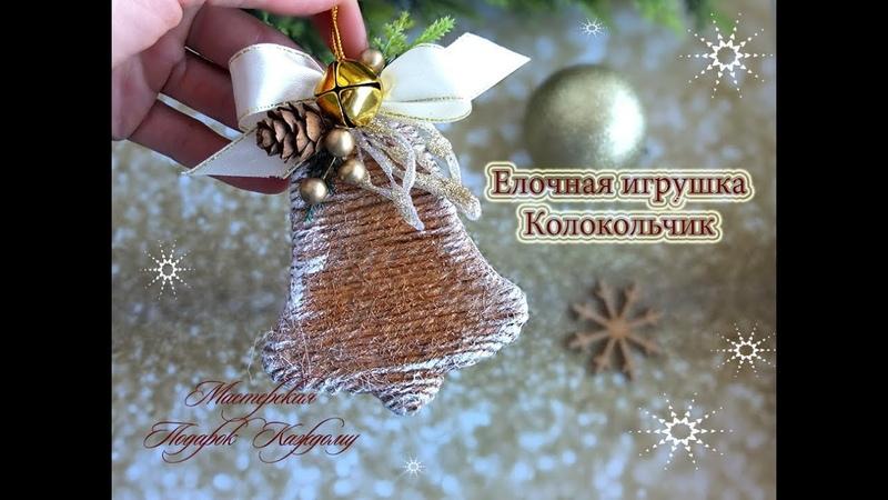Елочная игрушка колокольчик из шпагата своими руками,новогодний декор своими руками