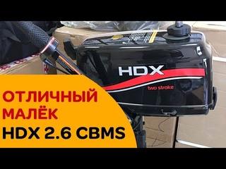 Отличный малёк! Лодочный мотор HDX 2.6 CBMS от завода Parsun. Смотрим...