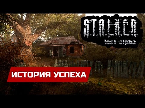 ИСТОРИЯ УСПЕХА - S.T.A.L.K.E.R. LOST ALPHA / LOST ALPHA Director's Cut
