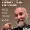 Андрей Каримов в Томске | 23-24 февраля 2020
