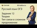Русский язык ОГЭ 2019 Задание 12 Теория Тип связи в сложном предложении