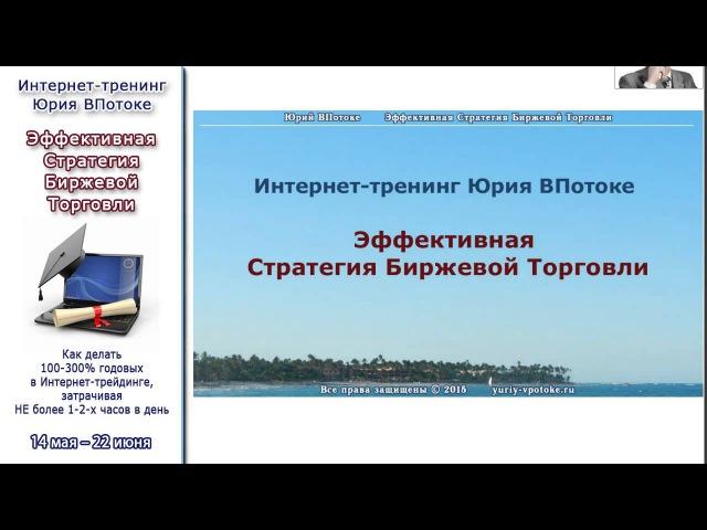 Видеофрагменты завершающего занятия части Система интернет-тренинга ЭСтБТ-15-2