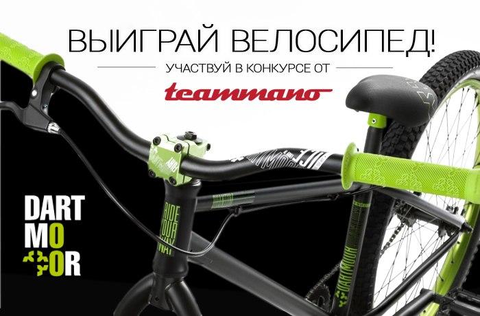 Блог компании TEAMMANO: Участвуй в конкурсе и выиграй велосипед!