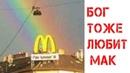 Мемология Бог тоже любит МакДональдс