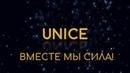 Гімн UNICE