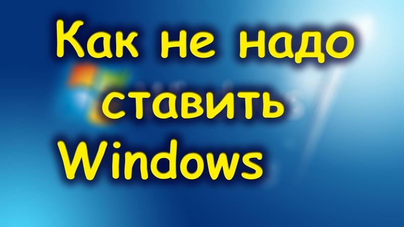 1702 Как НЕ НАДО ставить Windows, осмотр установленной системы