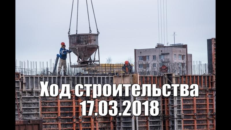 ЖК Приморский квартал 17.03.2018