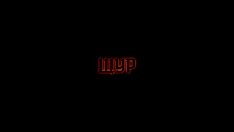 ЩУР - Interlude ИЛ ДАРХАН( Lyrics video 2018 )