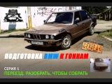 Подготовка BMW E30 к гонкам #1