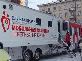 Завтра в Новосибирске заработает передвижная станция крови