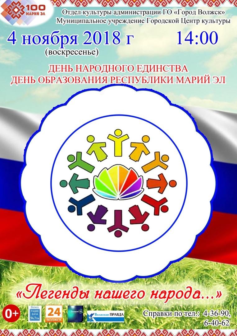 В Волжске состоятся праздничные мероприятия, посвященные Дню народного единства и Дню образования Республики Марий Эл
