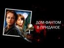 Дом-фантом в приданое-3,4-серии