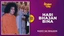 Hari Bhajan Bina Sukh Shanti Nahin