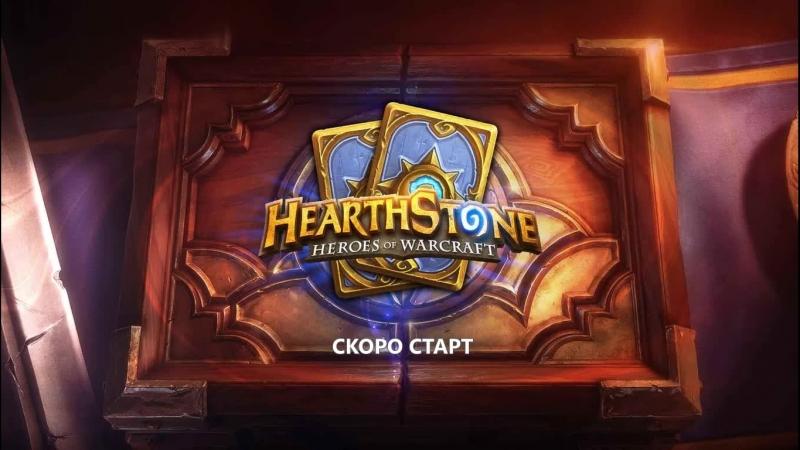 Неспешно и с толком раскладываем Heartstone 7