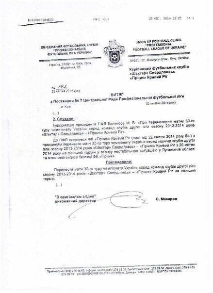 """Свердловский """"Шахтер"""" возмущен переносом матча - изображение 4"""