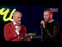 Тадж - Тараканы live телеканал Москва 24, Шоу Ночь. Прямой эфир