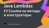 Java Lambdas. Урок 3. Ссылки на методы и конструкторы