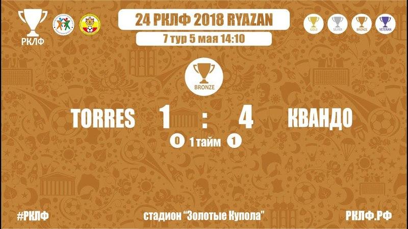 24 РКЛФ Бронзовый Кубок МФК КВАНДО-TORRES 4:1