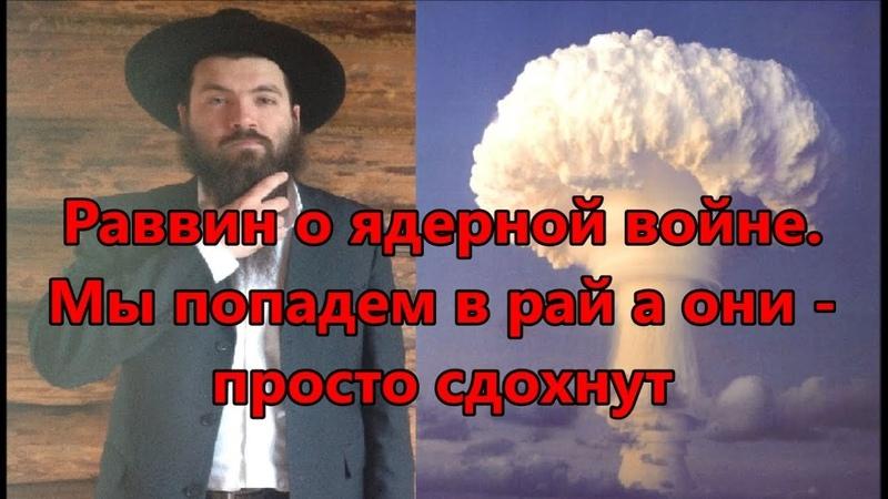 Раввин о ядерной войне. Мы попадем в рай а они - просто сдохнут