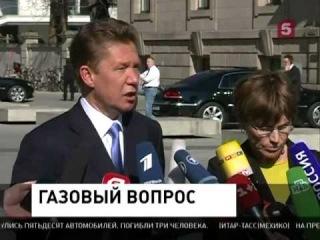 Долг Киева «Газпрому» составляет миллиард 800 миллионов долларов