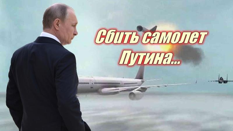 Oxотa на Путина: Акт следующий, но далеко не последний...