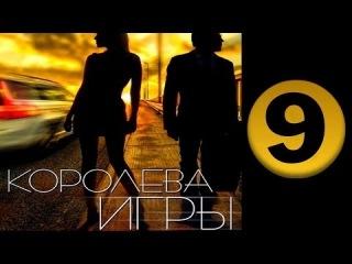 Королева игры 9 серия (2014) Мелодрама фильм сериал