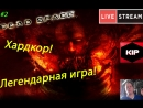 ● Dead Space - Легенда! Хардкор! Live2 ●