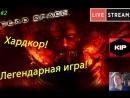 ● Dead Space - Легенда! Хардкор! Live2 ●