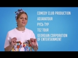 Фестиваль Comedy Woman в Батуми