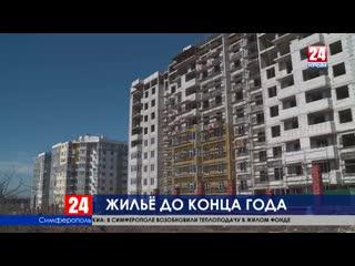Первые квартиры для жильцов аварийных домов в Крыму выделят до конца 2019 года