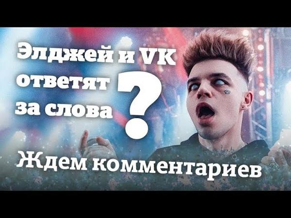 Элджей и VK ответят за слова? | Мат со сцены на ВК фесте, ждем комментариев