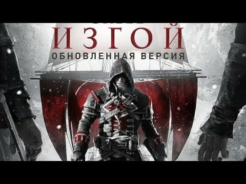 Assassin's creed rogue серия 4