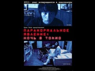 Фильм «Паранормальное явление: Ночь в Токио» на Now.ru
