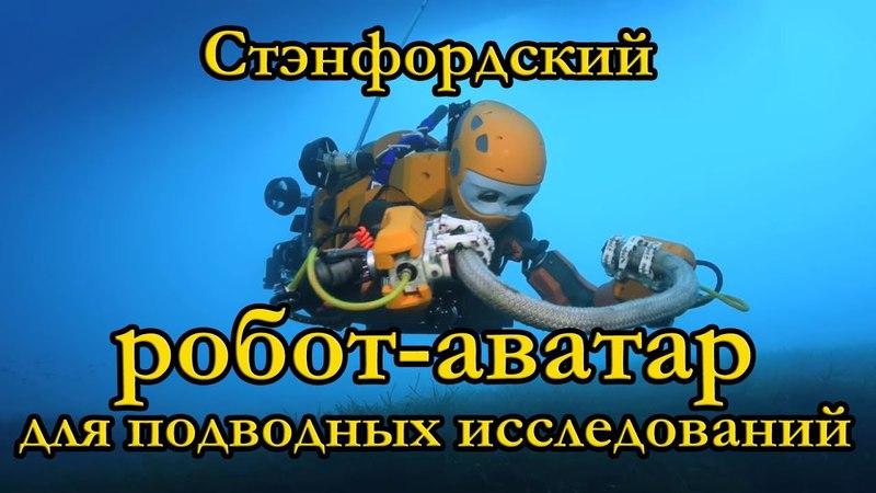Стэнфордский робот аватар для подводных исследований