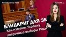 Блицкриг для Зе. Как изменят Украину досрочные выборы Рады   ЯсноПонятно 158 by Олеся Медведева
