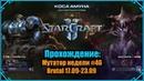 Starcraft II Мутатор недели 46 Brutal 17 09 23 09