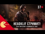 Tom Clancy's Rainbow Six Siege - Headklif стримит!