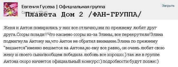 Гусевы Антон и Евгения. - Страница 7 YHcTgThfQ1Y