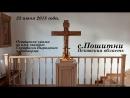 Освящение храма Серафима Вырицкого в с.Пошитни