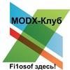 MODX-Клуб (Официальная группа)