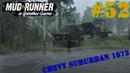 Обзор модов для игри в MudRunner(Chevy Suburban 1973)