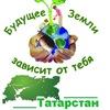 """""""Будущее Земли зависит от ТЕБЯ!"""" - Татарстан"""