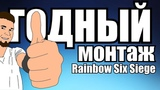 Собираем топовый ПК! Пипяка в Rainbow Six Siege. Баги. Приколы. Фэйлы.