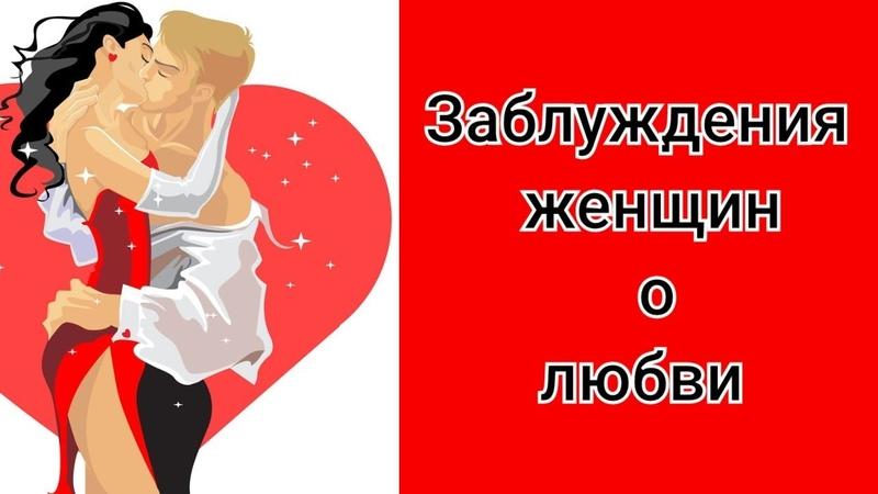 4 заблуждения женщины о любви. Виды женской любви. Что такое любовь женщины? Сатья дас. Казань.