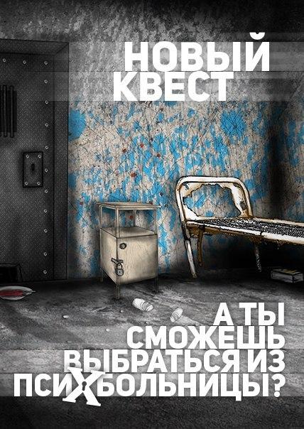 Афиша Владивосток выХод: Открытие первой локации во Владивостоке!