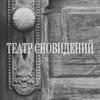 Театр Сновидений (Толкование снов)