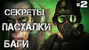 [Half-Life: Opposing Force] - ВСЕ Пасхалки, Секреты и Баги | 2| (All Secrets, Easter Eggs, Bugs)