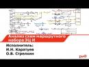 Методическое пособие по изучению схем маршрутного набора ЭЦ-И