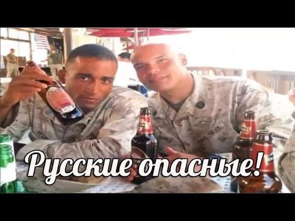 Американский солдат рассказал почему Русских так боятся в США О том почему весь мир боится Русских